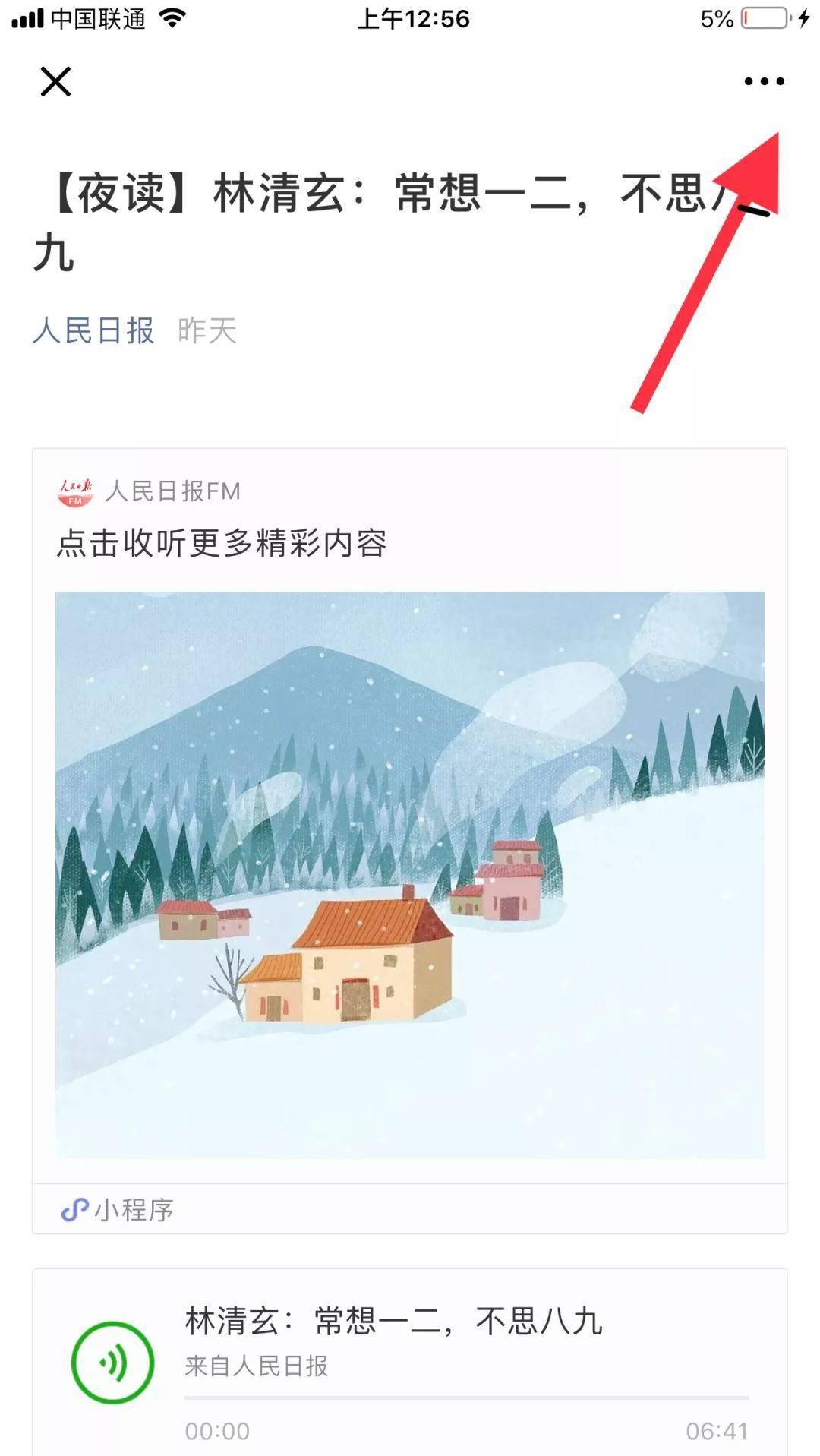 微信红包大变化,微信7.0.3正式更新